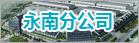 永南万博体育软件下载